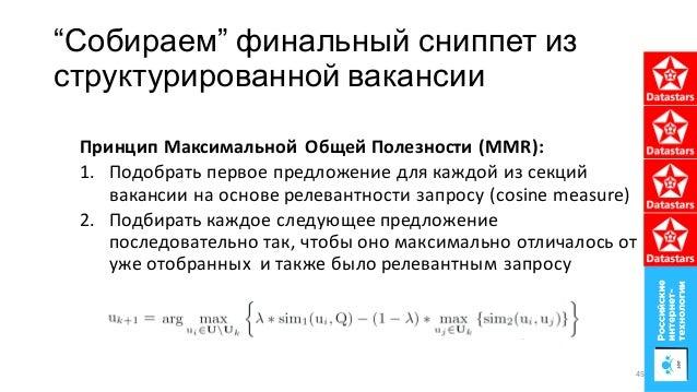 Принцип Максимальной Общей Полезности (MMR): 1. Подобрать первое предложение для каждой из секций вакансии на основе релев...