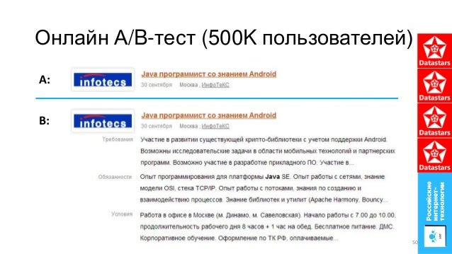 Онлайн А/B-тест (500K пользователей) A: B: 50