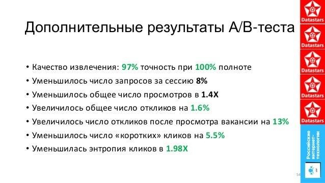 Дополнительные результаты А/B-теста • Качество извлечения: 97% точность при 100% полноте • Уменьшилось число запросов за с...