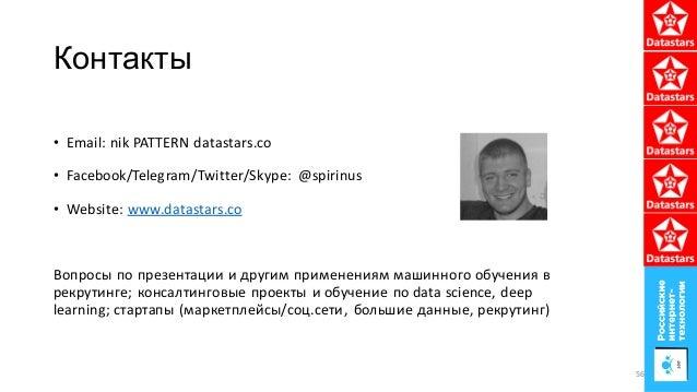 Контакты • Email: nik PATTERN datastars.co • Facebook/Telegram/Twitter/Skype: @spirinus • Website: www.datastars.co Вопрос...