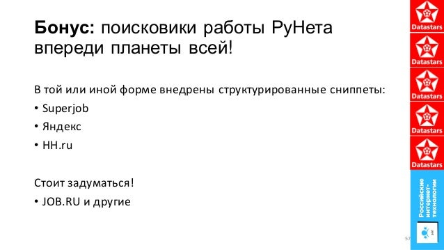 Бонус: поисковики работы РуНета впереди планеты всей! В той или иной форме внедрены структурированные сниппеты: • Superjob...