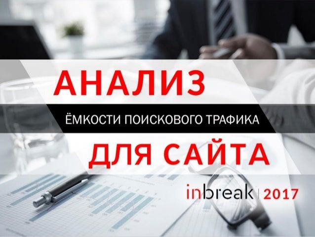 Обо мне 2 Руководитель SEO отдела Inbreak Продвигал более 300 + проектов Практик в SEO более 7 лет
