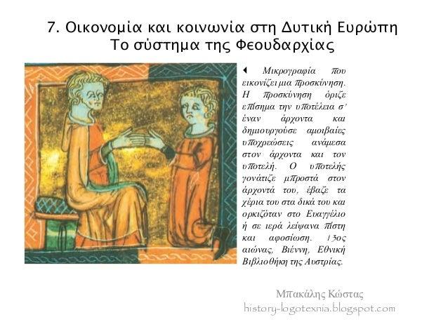 7. Οικονομία και κοινωνία στη Δυτική Ευρώπη Το σύστημα της Φεουδαρχίας Μπαθάιεο Κψζηαο history-logotexnia.blogspot.com  Μ...