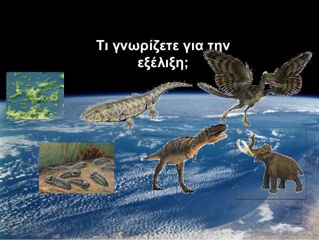 7.1 Η εξέλιξη και οι μαρτυρίες της Slide 2