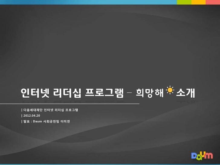 인터넷 리더십 프로그램 –          소개| 다음세대재단 인터넷 리더십 프로그램| 2012.04.20| 발표 : Daum 사회공헌팀 이미연
