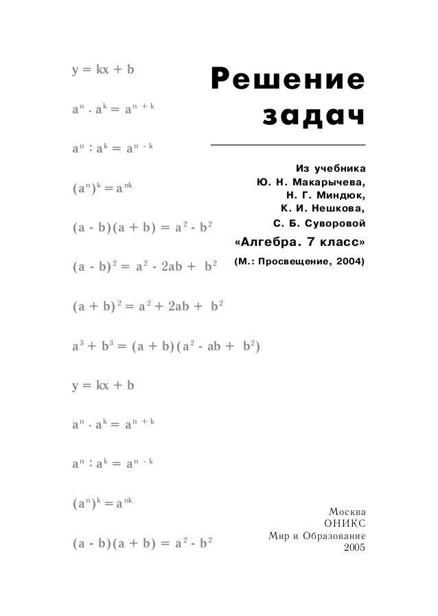 Алгебре за 2005 за решебник 7 класс по