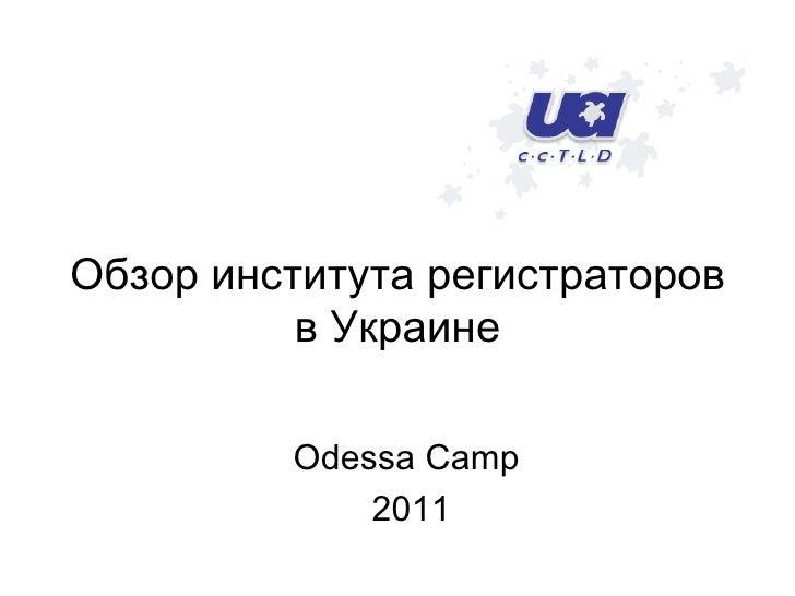 Обзор института регистраторов в Украине Odessa Camp 2011