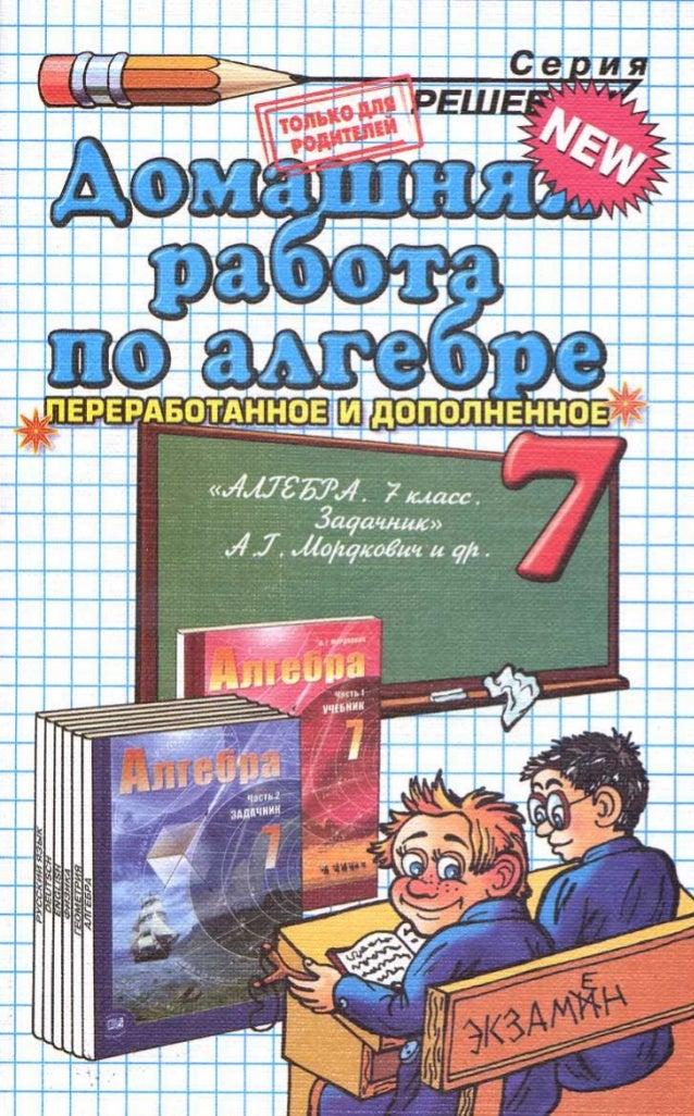 Учебник по алгебре 7 класс мордкович 1 часть гдз