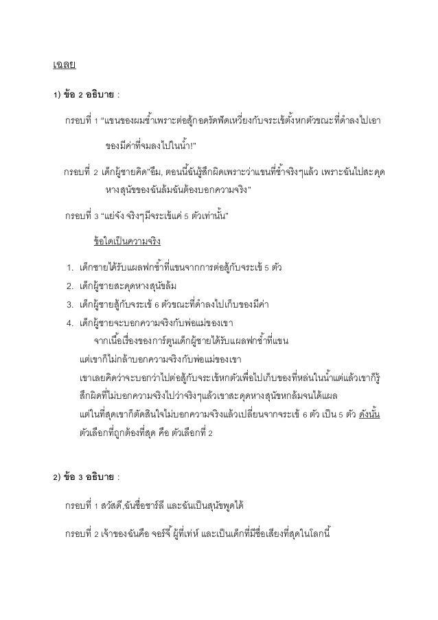 7ข้อสอบการ์ตูนภาษาอังกฤษ  พิจิตรา เชียงค้ายม5.1 Slide 3