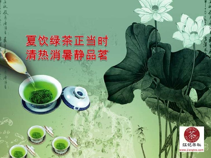 夏饮绿茶正当时<br />清热消暑静品茗<br />