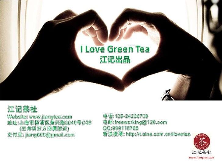 江记茶社<br />Website: www.jiangtea.com<br />地址:上海市杨浦区黄兴路2049号C06<br />       (五角场东方商厦附近)<br />支付宝: jiang659@gmail.com<br />电话...