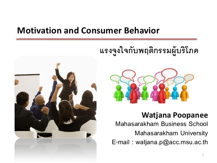 Motivation and Consumer Behavior                  แรงจูงใจกับพฤติกรรมผู้บริโภค                              Watjana Poopan...