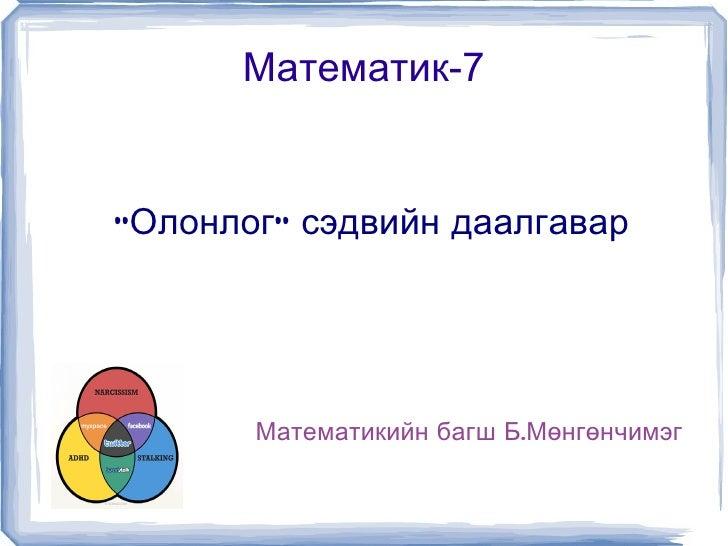 """Математик-7    """"Олонлог"""" сэдвийн даалгавар           Математикийн багш Б.Мөнгөнчимэг"""