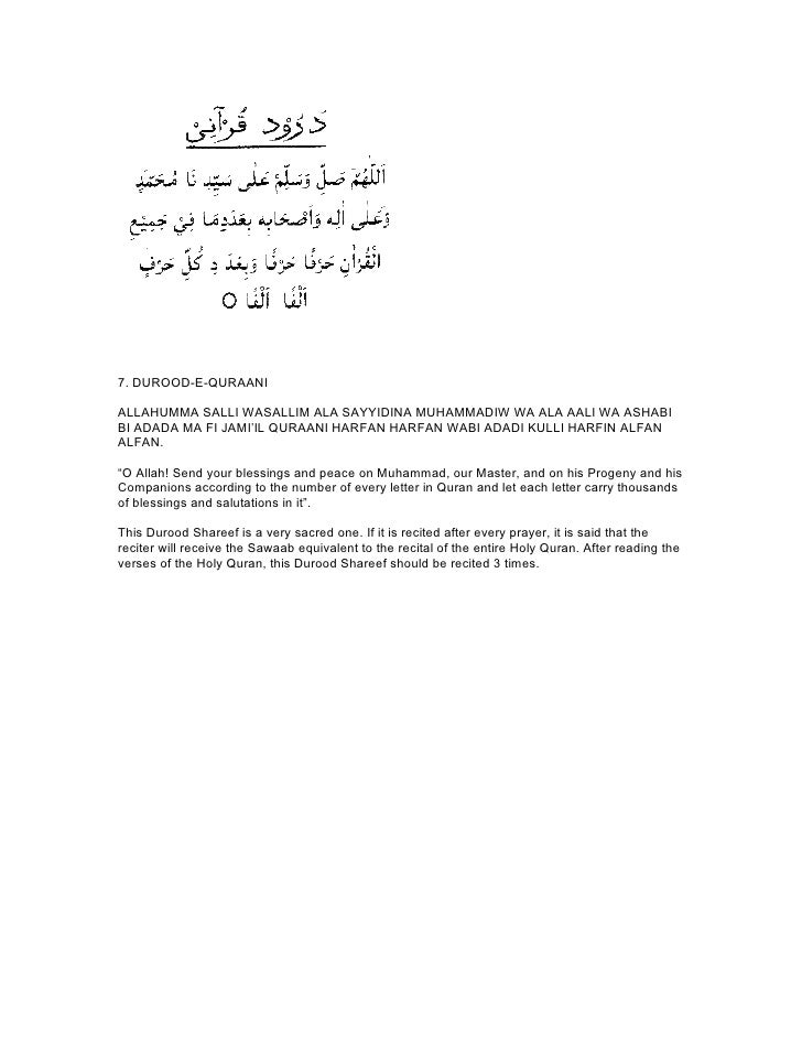 7. DUROOD-E-QURAANIALLAHUMMA SALLI WASALLIM ALA SAYYIDINA MUHAMMADIW WA ALA AALI WA ASHABIBI ADADA MA FI JAMI'IL QURAANI H...