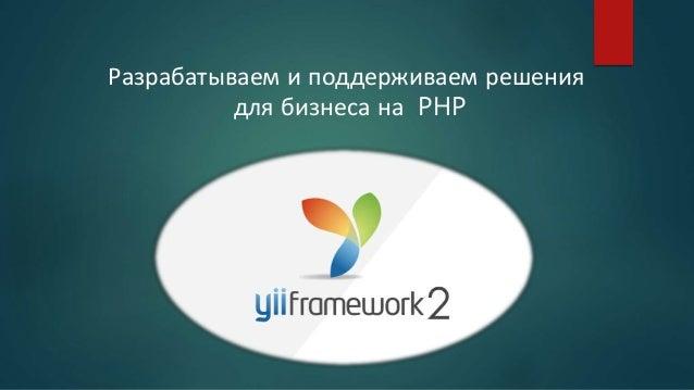 Разрабатываем и поддерживаем решения для бизнеса на PHP