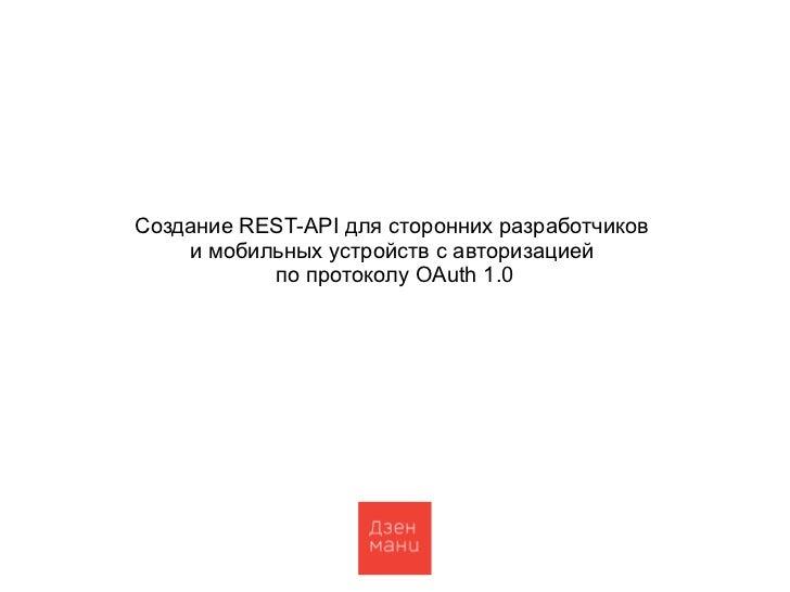 Создание REST-API для сторонних разработчиков  и мобильных устройств с авторизацией  по протоколу OAuth 1.0