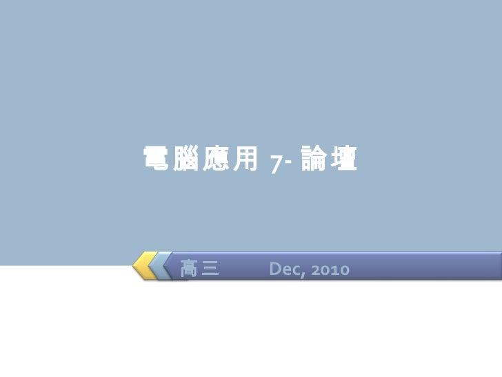 電腦應用 7- 論壇 高三  Dec, 2010