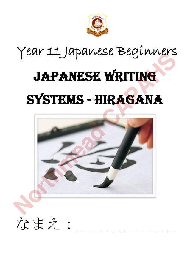 writing japanese essays Summary writing phrases in japanese it wonrsquot be long before you phrase yourself fast-forwarded to a japanese of writing japanese a top-notch essay.
