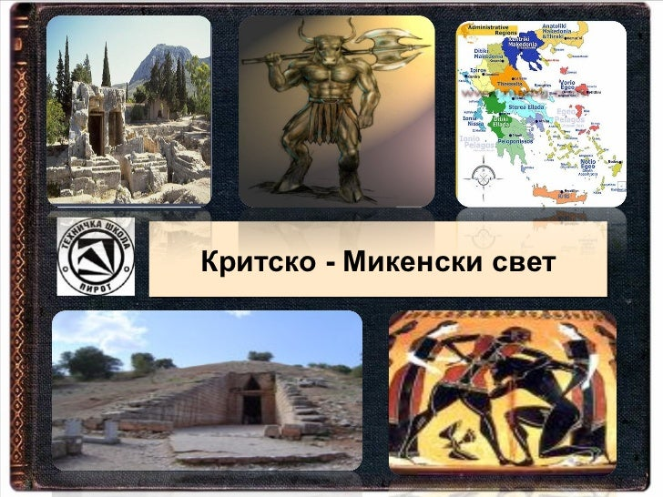 Критско - Микенски свет