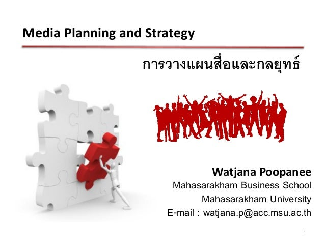 การวางแผนสื่อและกลยุทธ์ Media Planning and Strategy Watjana Poopanee Mahasarakham Business School Mahasarakham University ...