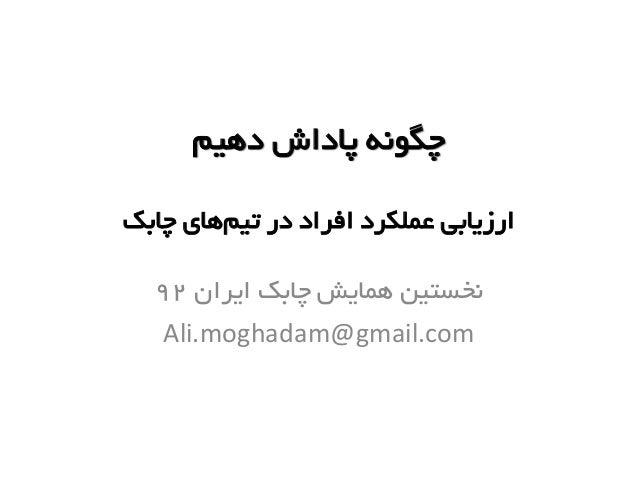 چگونهپاداشدهیم ارزیابیتیم در افراد عملکردچابک های ایران چابک همایش نخستین92 Ali.moghadam@gmail...