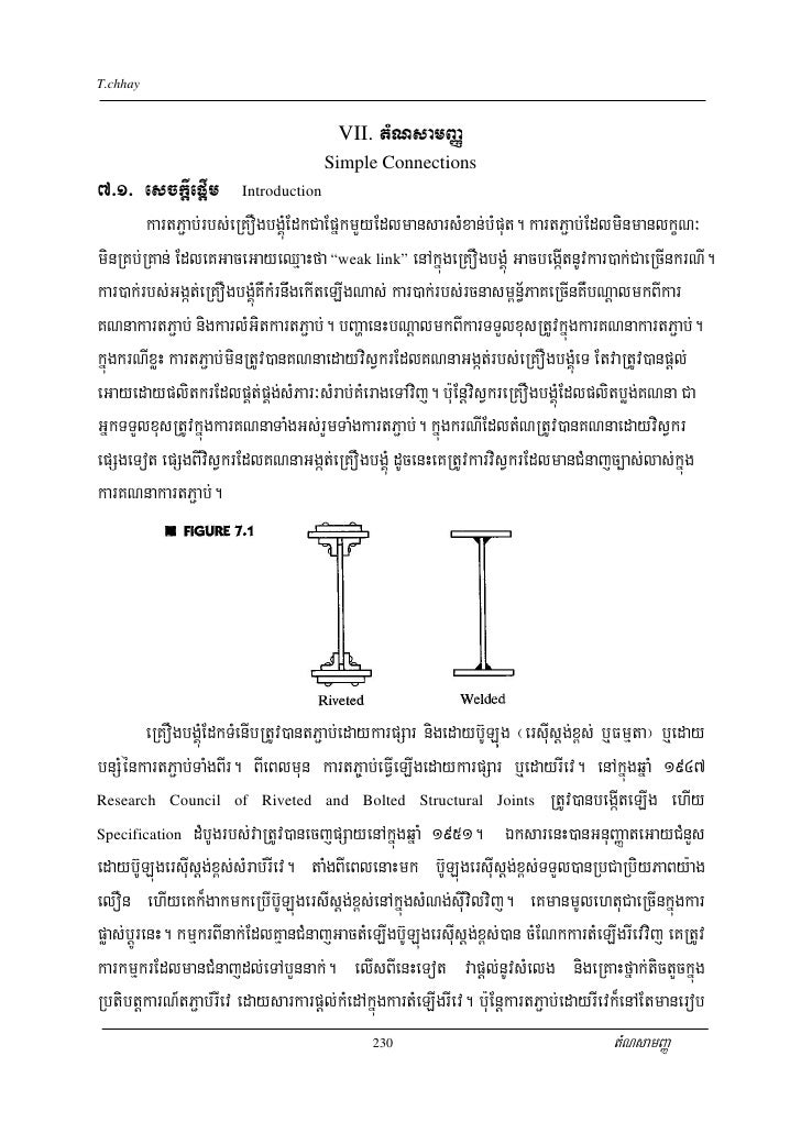 T.chhay                                         VII. tMNsamBaØ                                     Simple Connections 7>1>...