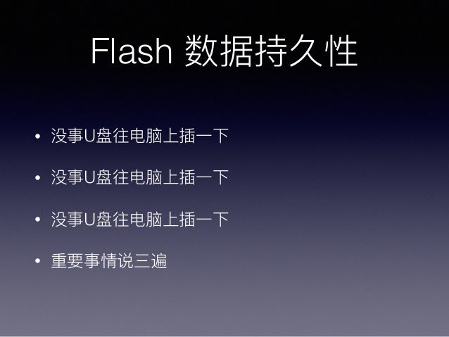 Flash • U • U • U •