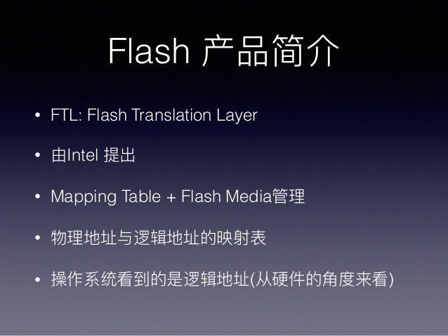 Flash • FTL: Flash Translation Layer • Intel • Mapping Table + Flash Media • • ( )