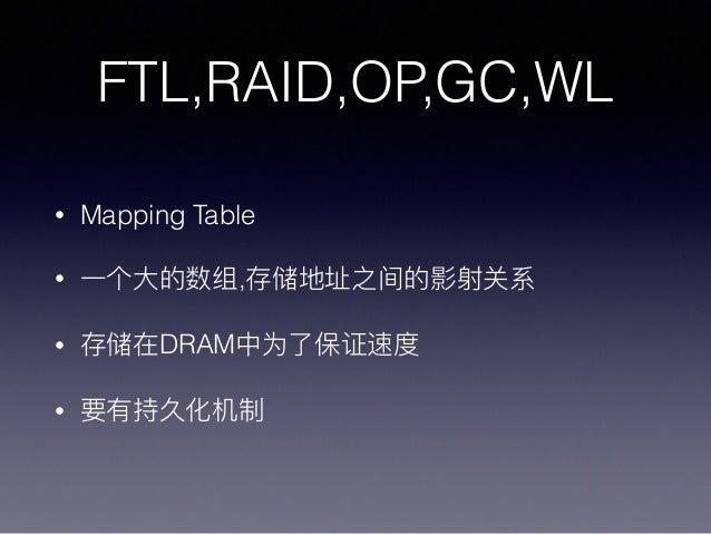 FTL,RAID,OP,GC,WL • Mapping Table • , • DRAM •