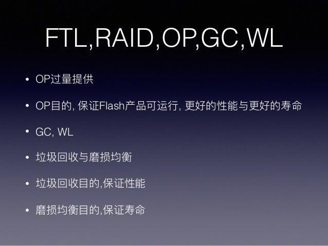 FTL,RAID,OP,GC,WL • OP • OP , Flash , • GC, WL • • , • ,