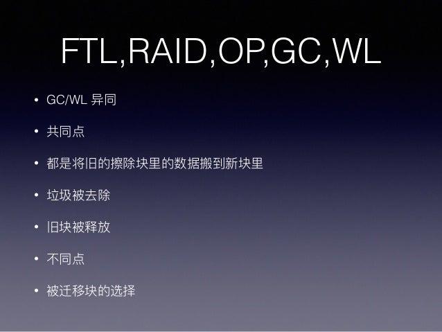 FTL,RAID,OP,GC,WL • GC/WL • • • • • •