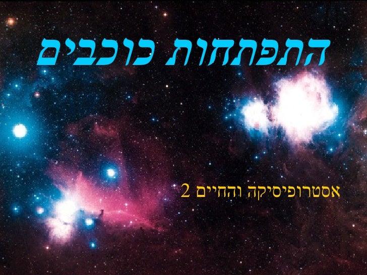 התפתחות כוכבים אסטרופיסיקה והחיים  2