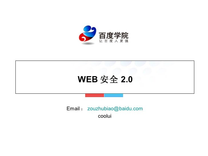 WEB 安全 2.0 Email : [email_address] coolui