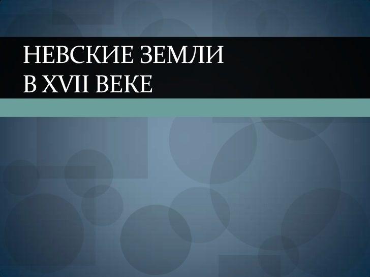 НЕВСКИЕ ЗЕМЛИВ XVII ВЕКЕ