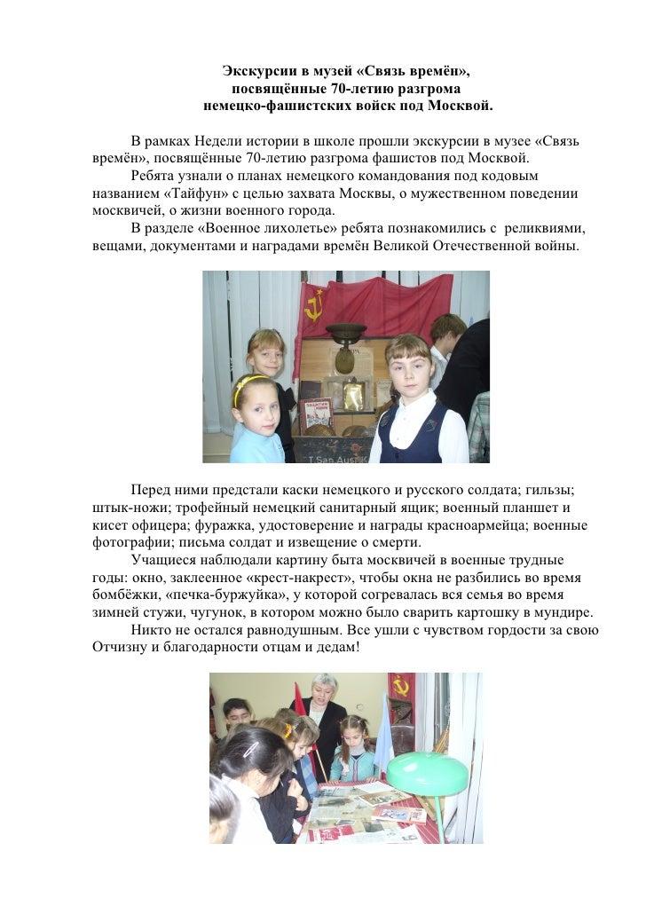 Экскурсии в музей «Связь времён»,                  посвящённые 70-летию разгрома               немецко-фашистских войск по...