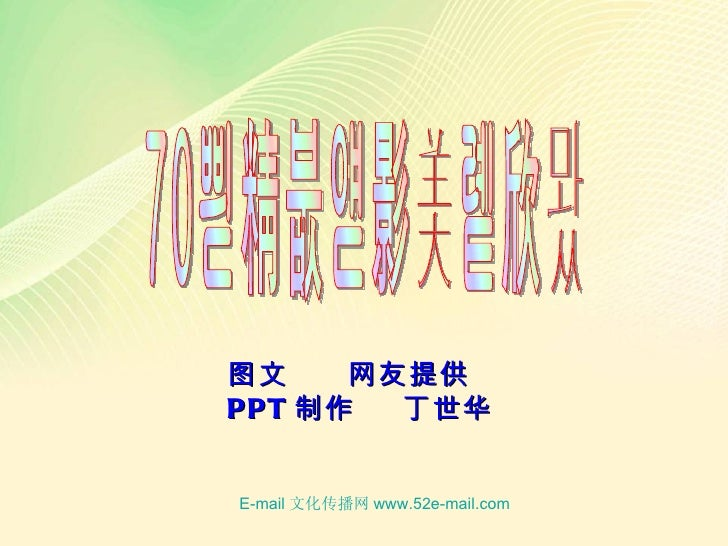 图文    网友提供PPT 制作  丁世华E-mail 文化传播网 www.52e-mail.com