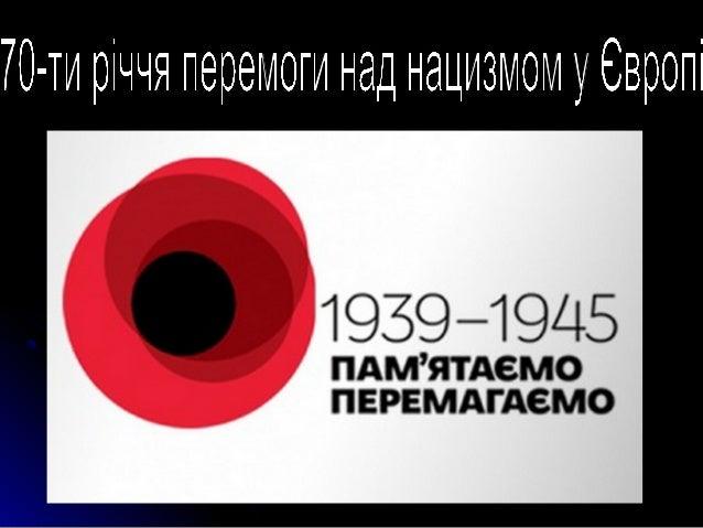 — Людські втрати України у Другій світовій війні — чи не найболісніше питання, тому ми хотіли б оприлюднити результати нау...