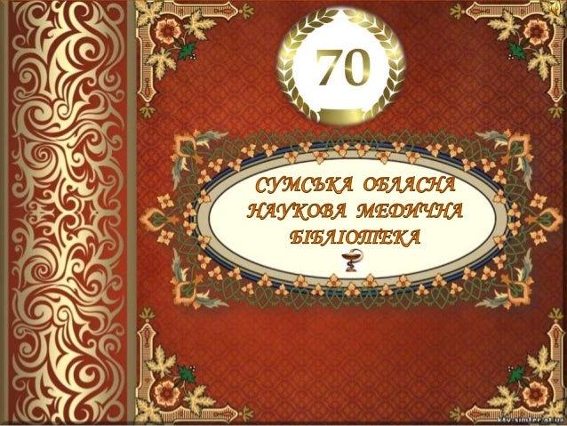 Ниткою павутини пролетів вересень… А його закінчення приносить до книгозбірень України професійне свято – День бібліотек. ...