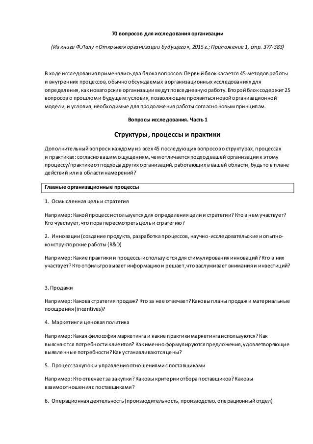 70 вопросов для исследования организации (Из книги Ф.Лалу «Открывая организации будущего», 2015 г.; Приложение 1, стр. 377...