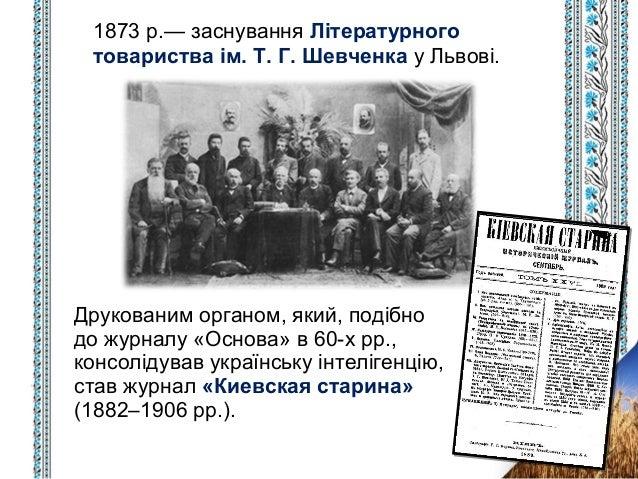 Картинки по запросу 1873 р. – Літературне товариство ім. Т.Шевченка