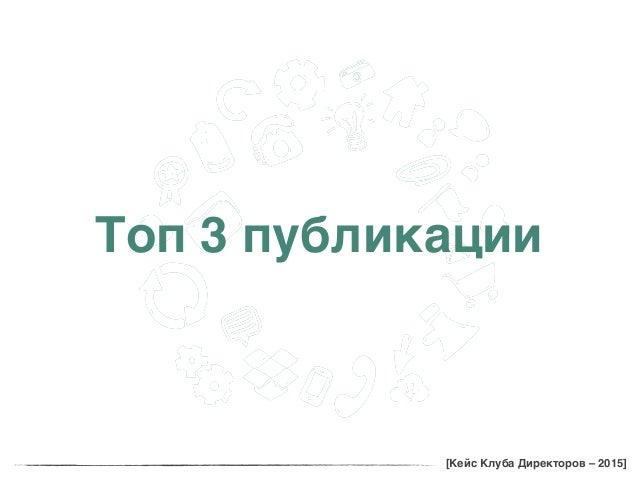 Топ 3 публикации [Кейс Клуба Директоров – 2015]