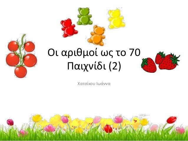 Οι αριθμοί ωσ το 70Παιχνίδι (2)Χατςίκου Ιωάννα