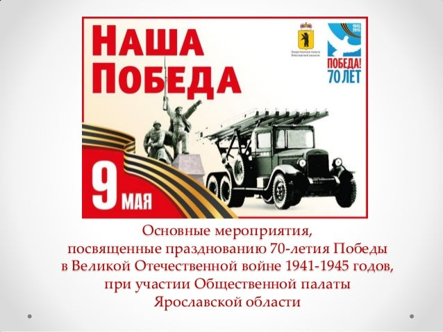 Основные мероприятия, посвященные празднованию 70-летия Победы в Великой Отечественной войне 1941-1945 годов, при участии ...
