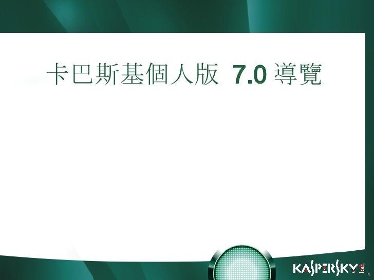 <ul><li>卡巴斯基個人版   7.0 導覽 </li></ul>