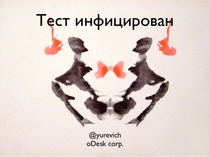 Тест инфицирован      @yurevich     oDesk corp.