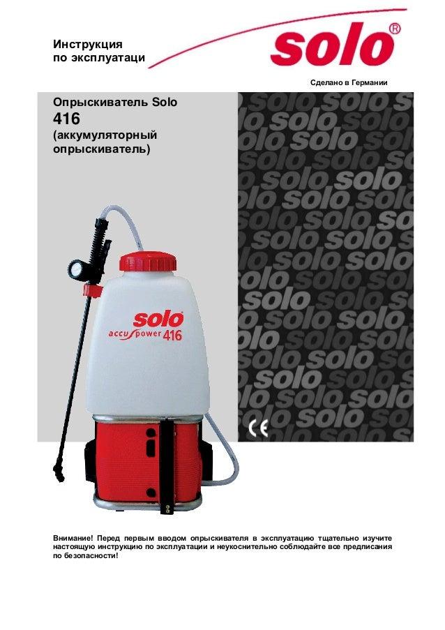 1 Инструкция по эксплуатации Сделано в Германии Опрыскиватель Solo 416 (аккумуляторный опрыскиватель) Внимание! Перед перв...