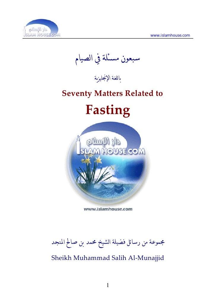 www.islamhouse.com         ﺳﺒﻌﻮﻥ ﻣﺴﺌﻠﺔ ﰲ ﺍﻟﺼﻴﺎﻡ                ﺑﺎﻟﻠﻐﺔ ﺍﻹﳒﻠﻴﺰﻳﺔ       SeventyMattersRelatedto   ...