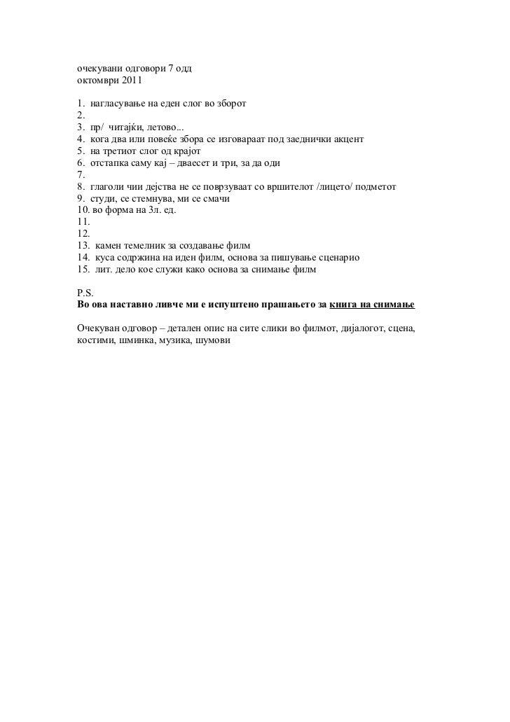 очекувани одговори 7 одд (1)