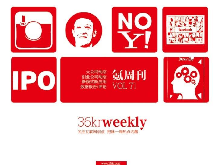 36krweekly 关注互联网创业 VOL71