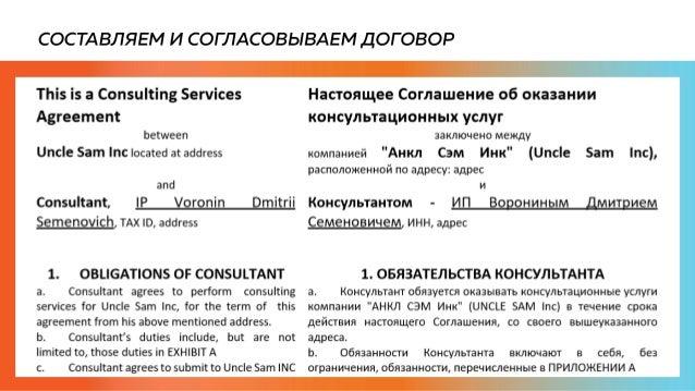 Удалённая работа с иностранным заказчиком. ИП, валютный контроль, патент / Дмитрий Воронин